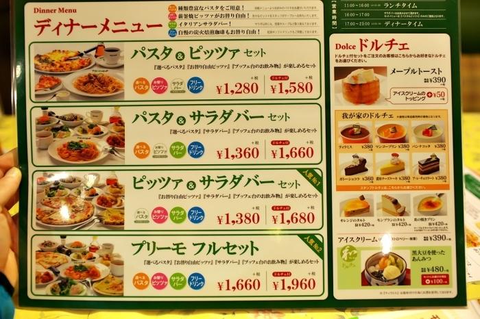 プリーモ太田店「ピザ食べ放題つきディナーセット」_a0243720_04164731.jpg