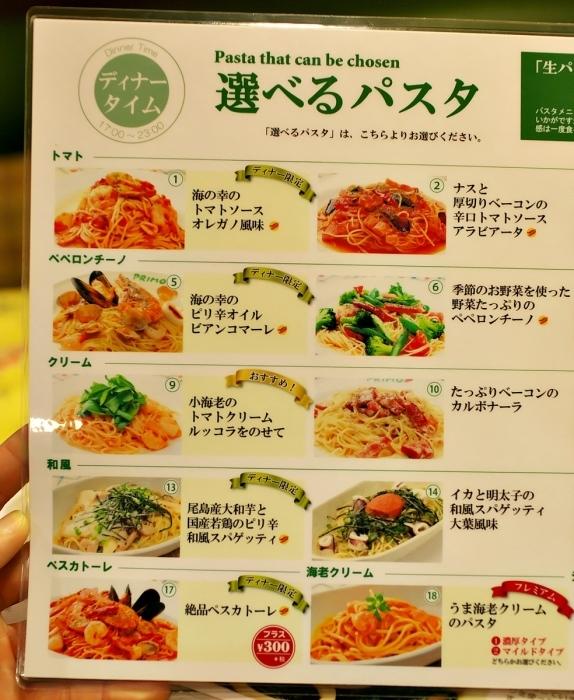 プリーモ太田店「ピザ食べ放題つきディナーセット」_a0243720_04164856.jpg