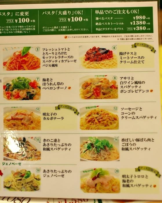 プリーモ太田店「ピザ食べ放題つきディナーセット」_a0243720_04164945.jpg