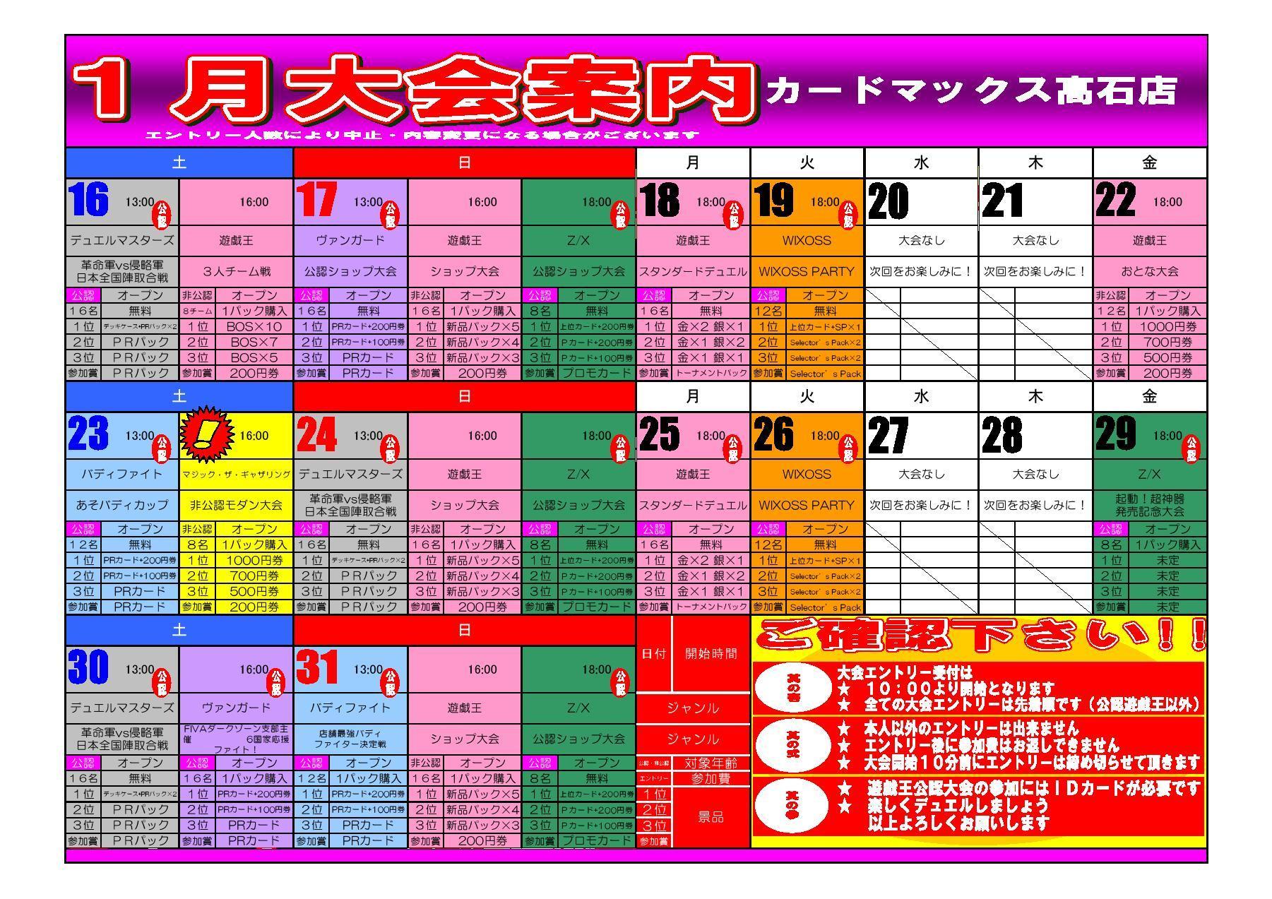 【高石店】1月後半大会情報_d0259027_01035934.jpg
