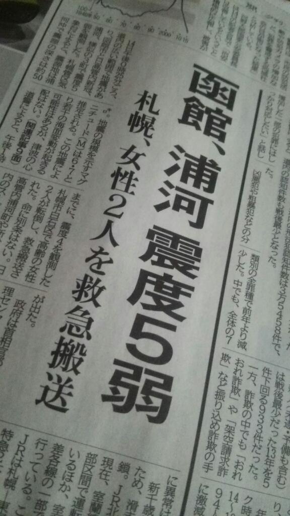 函館市で震度5弱の地震。_b0106766_14530425.jpg