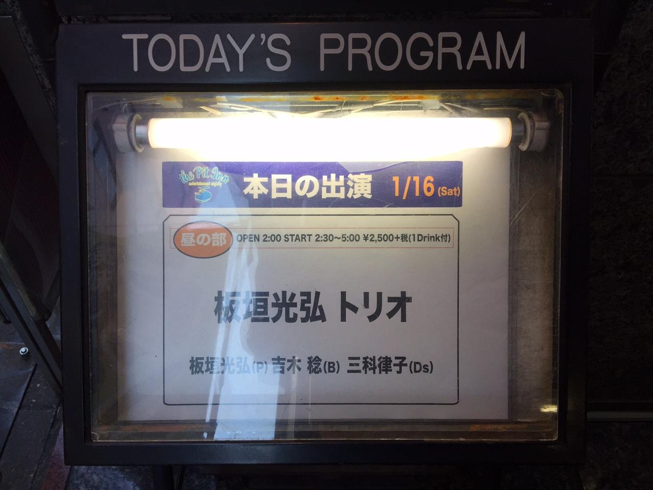 ありがとうございました!2016.1.16 板垣光弘トリオ@新宿ピットイン(昼)_d0003502_225745.jpg