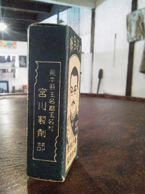 大正目薬の紙箱_e0350308_8205696.jpg