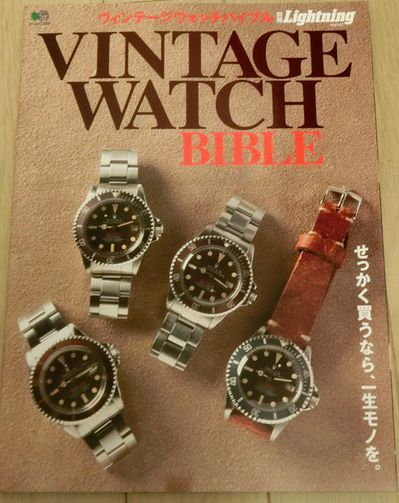 on sale a03cd bc20a 雑誌のヴィンテージ時計特集 : Rolex Street 6098 遊馬の機械式 ...