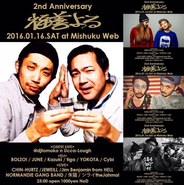 01/16(sat) 福善よる-2nd Anniversary- @ 三宿Web_a0262614_19524750.jpg