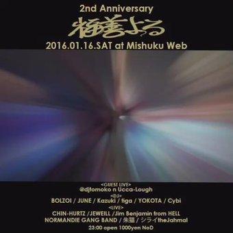 01/16(sat) 福善よる-2nd Anniversary- @ 三宿Web_a0262614_19541313.jpg