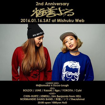 01/16(sat) 福善よる-2nd Anniversary- @ 三宿Web_a0262614_19543293.jpg