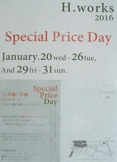 Special Price Day_b0206421_1257021.jpg