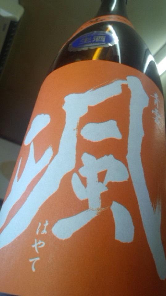 【日本酒】颯 純米吟醸 無濾過生原酒 神の穂55 限定 新酒27BY_e0173738_10154179.jpg