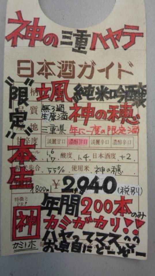 【日本酒】颯 純米吟醸 無濾過生原酒 神の穂55 限定 新酒27BY_e0173738_10161081.jpg