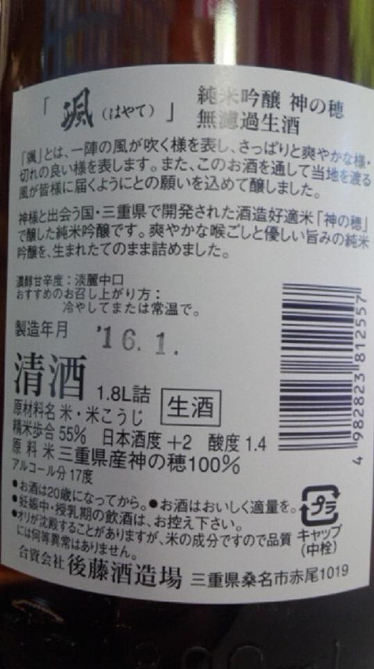 【日本酒】颯 純米吟醸 無濾過生原酒 神の穂55 限定 新酒27BY_e0173738_101635.jpg