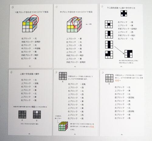 40年ぶりにルービックキューブを完成させた_d0130640_15515313.jpg