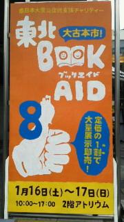 東北BOOK AID_f0030155_1222658.jpg