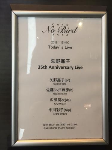 2016-01-16  矢野嘉子@「銀座 no bird」_e0021965_10301926.jpeg