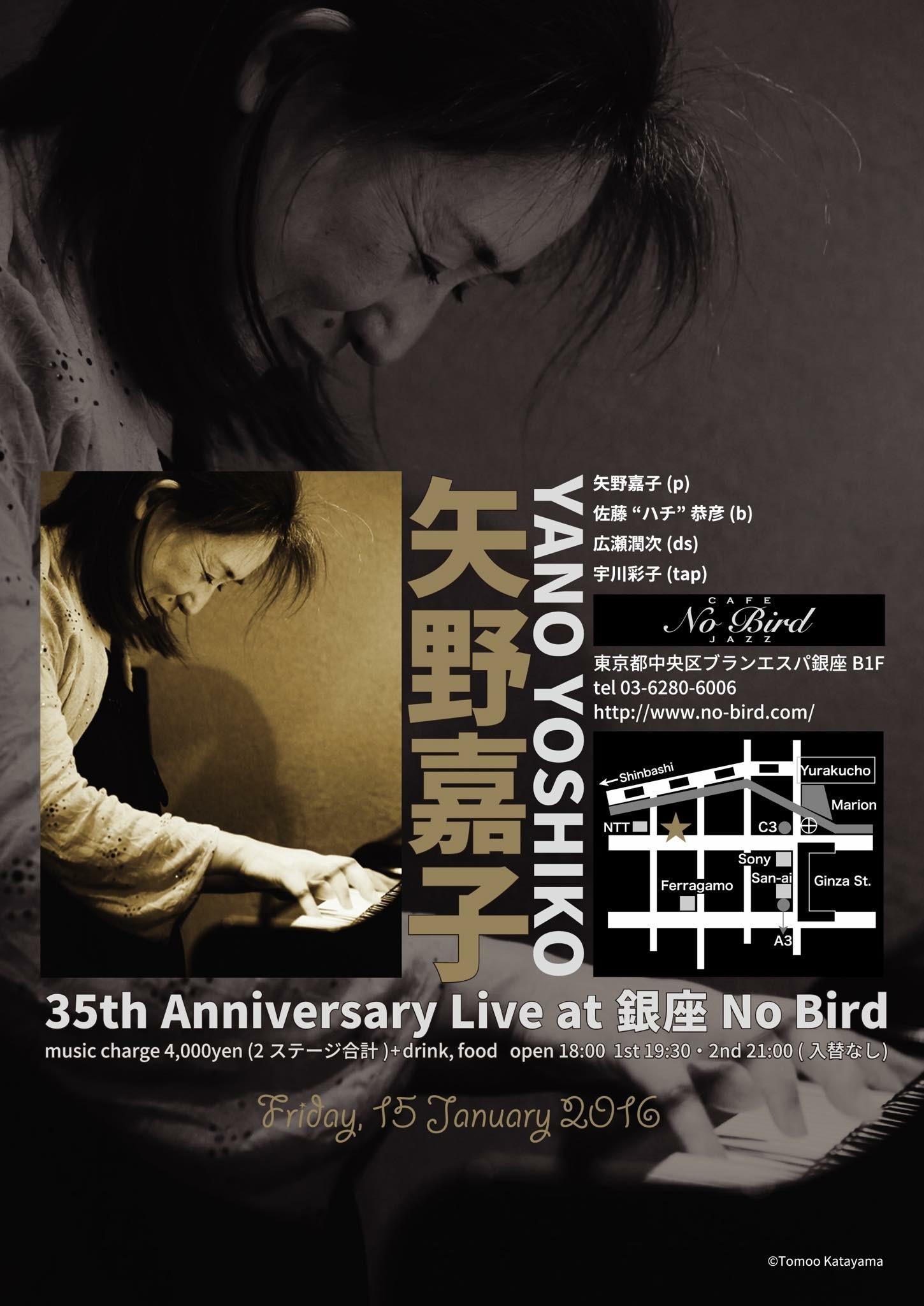 2016-01-16  矢野嘉子@「銀座 no bird」_e0021965_10304301.jpeg