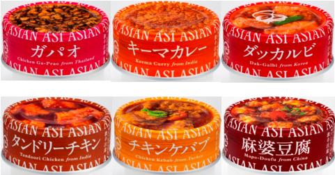 「アジアン味缶詰」全8種(マルハニチロ)とは!?_e0151275_23431719.jpg