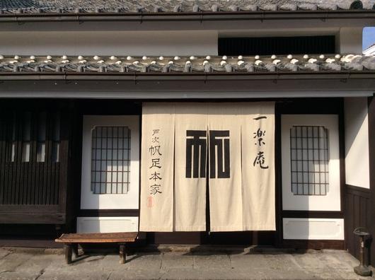 菓子処「一楽庵」リニューアルオープンいたしました。_c0256701_9512856.jpg