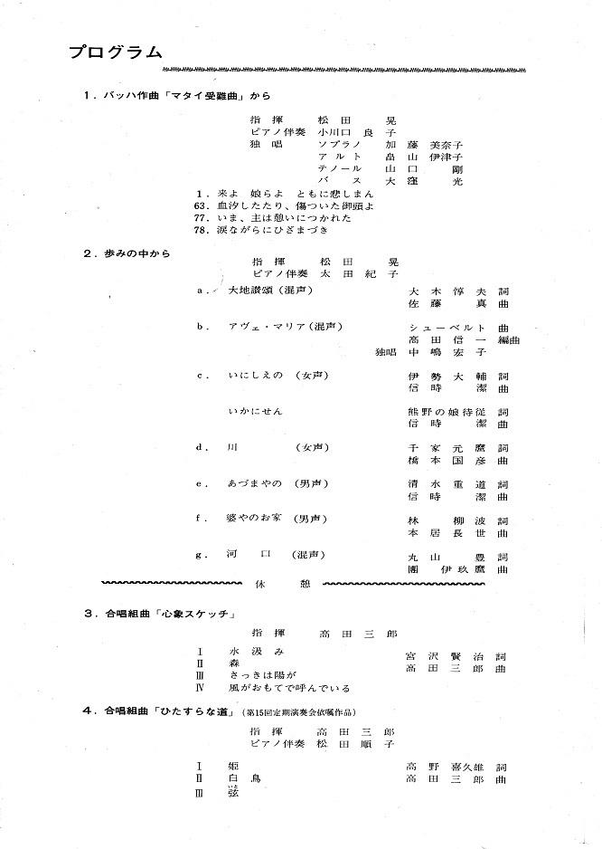 第15回定期演奏会_c0125004_23051933.jpg