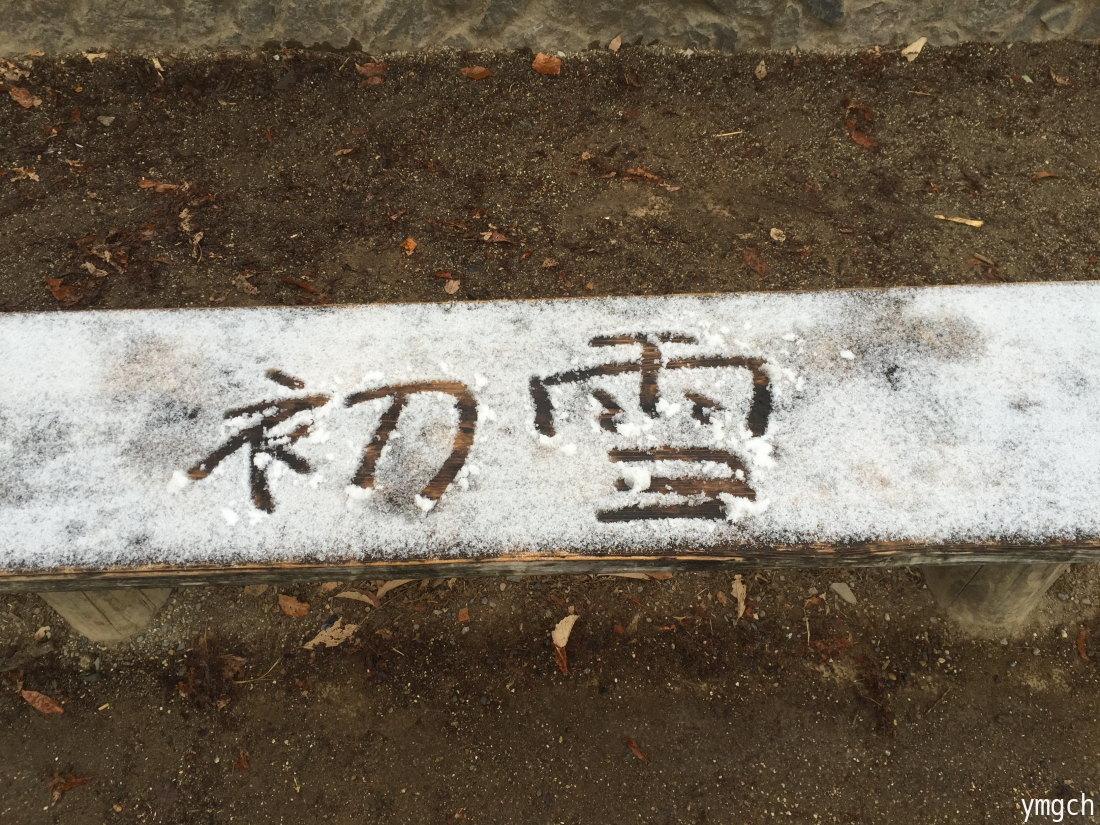 ちょっぴり雪化粧の高尾山 〜 前編 〜_f0157812_14050040.jpg
