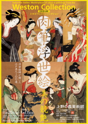 浮世絵の誕生・浮世絵の歴史と肉筆浮世絵の魅力_a0113718_08365367.jpg