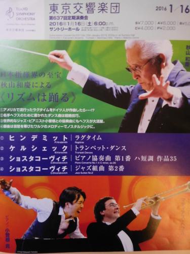 秋山和慶指揮 東京交響楽団 (トランペット : マティアス・ヘフス、ピアノ : 小曽根真) 2016年 1月16日 サントリーホール_e0345320_01234872.jpg