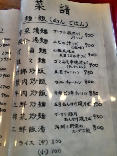 中国料理『玩味(ワンウェイ)』_e0347725_21462772.jpg