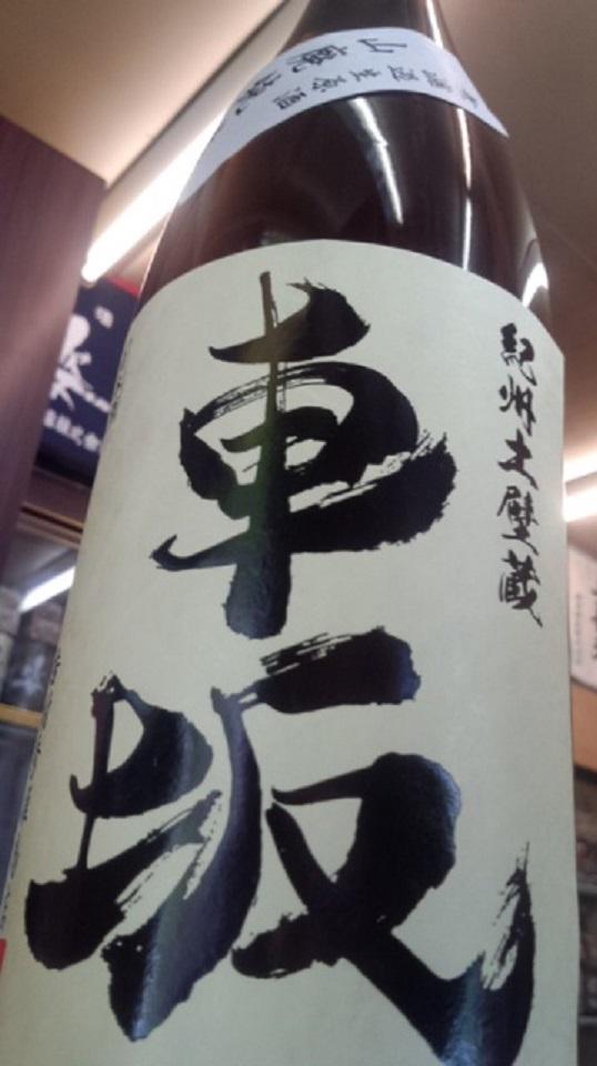 【日本酒】車坂 山廃純米 無濾過生原酒 五百万石65 限定 新酒27BY_e0173738_9542455.jpg