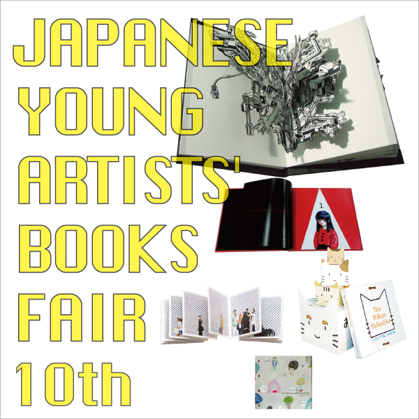 JAPANESE YOUNG ARTISTS\' BOOKS FAIR 10th_c0096440_11395352.jpg