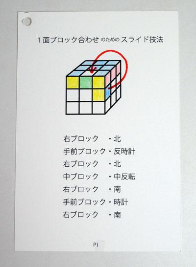 40年ぶりにルービックキューブを完成させた_d0130640_8591358.jpg