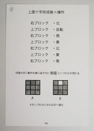 40年ぶりにルービックキューブを完成させた_d0130640_9251240.jpg