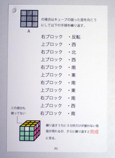 40年ぶりにルービックキューブを完成させた_d0130640_9265884.jpg