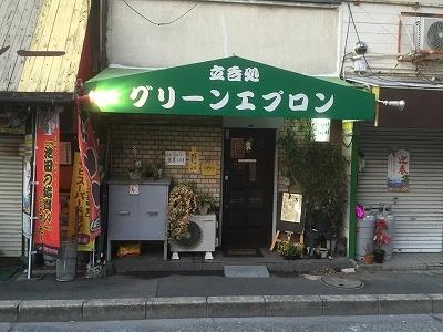 池田の居酒屋「グリーンエプロン」_e0173645_10002769.jpg
