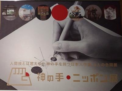 三越新春展2016 「神の手●ニッポン展」_c0190960_18554471.jpg