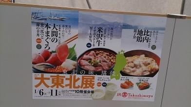 初めて大間の本まぐろを食べる 『魚喰いの田』大間の本まぐろ食べ比べと海の幸丼_c0364960_12164749.jpg