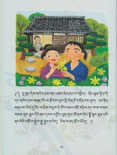 チベット語の絵本「宝下駄」_f0072976_20311967.jpg