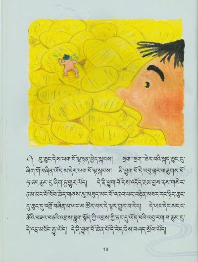 チベット語の絵本「宝下駄」_f0072976_20313343.jpg