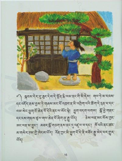 チベット語の絵本「宝下駄」_f0072976_20315752.jpg