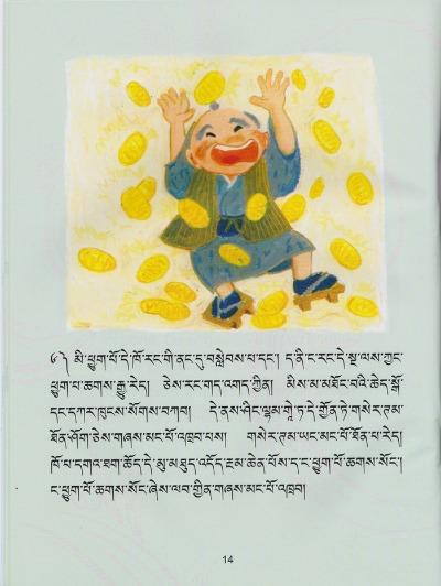 チベット語の絵本「宝下駄」_f0072976_20321465.jpg