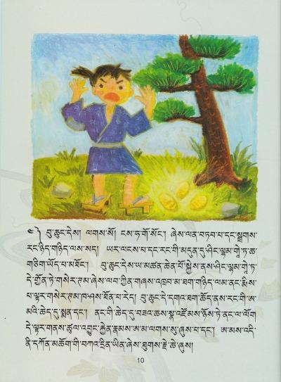 チベット語の絵本「宝下駄」_f0072976_20322787.jpg