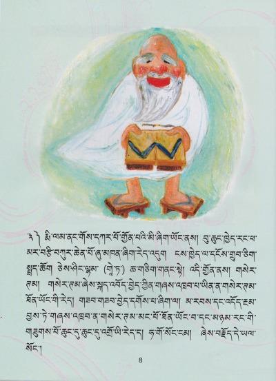チベット語の絵本「宝下駄」_f0072976_20323931.jpg