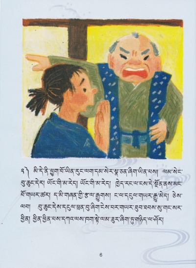 チベット語の絵本「宝下駄」_f0072976_2032516.jpg