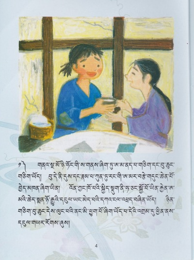 チベット語の絵本「宝下駄」_f0072976_203315.jpg