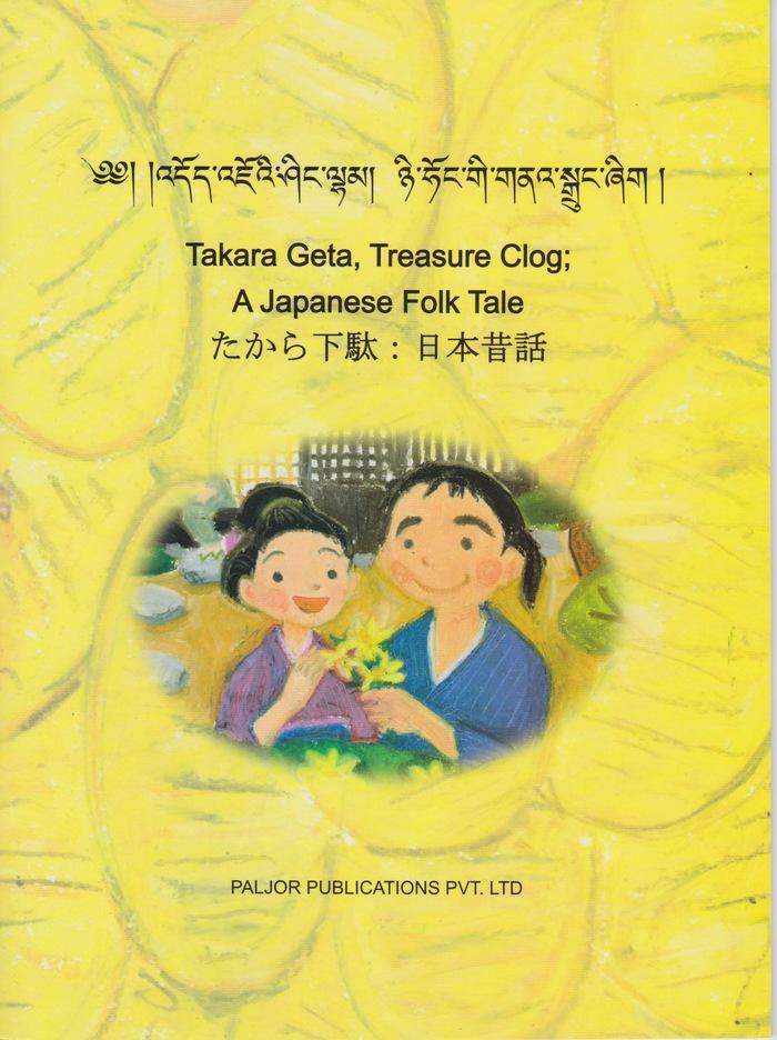 チベット語の絵本「宝下駄」_f0072976_2035788.jpg