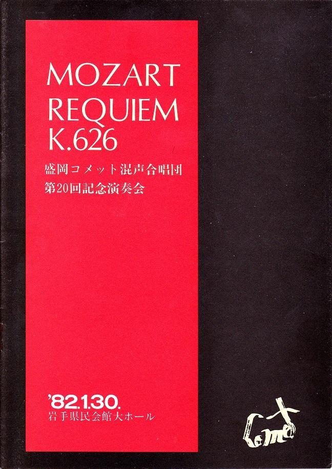 第20回記念演奏会_c0125004_23272644.jpg