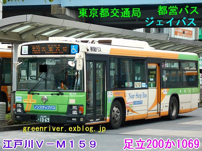 東京都交通局 V-M159_e0004218_2022626.jpg