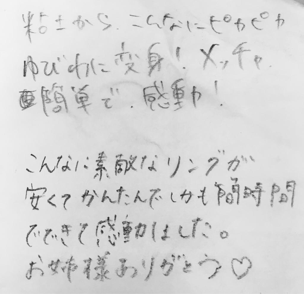 アートクレイシルバー体験作品〜東急ハンズアネックス〜_e0095418_14195818.jpg