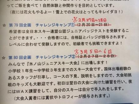 今後のキッズキャンプ情報デス!!_f0101226_17400190.jpg