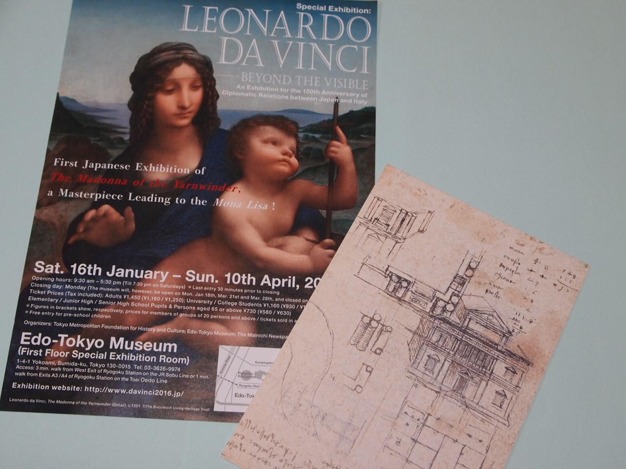 「レオナルド・ダ・ヴィンチ」特別展へ。。_a0214329_10434535.jpg