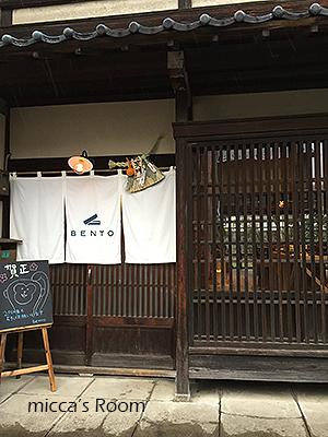 福井市 セレクトショップ BENTO(ベント)_b0245038_20583142.jpg