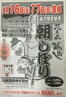 日本一の本みりん_a0272042_12542461.jpg